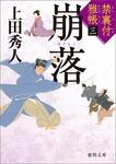 禁裏付雅帳 三 崩落-電子書籍