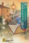 神戸「五重トリック」殺人~二階堂特命刑事調査官シリーズ~-電子書籍