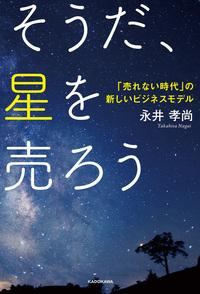 そうだ、星を売ろう 「売れない時代」の新しいビジネスモデル-電子書籍