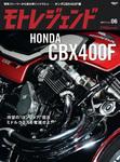 モトレジェンド Vol.6 ホンダCBX400F編-電子書籍