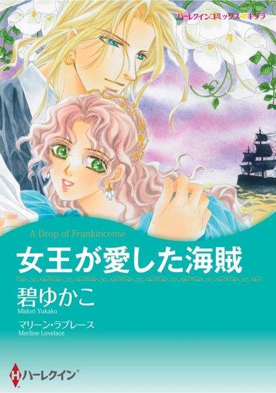 女王が愛した海賊-電子書籍