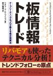 板情報トレード-電子書籍