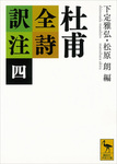 杜甫全詩訳注(四)-電子書籍