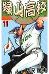 緑山高校 11-電子書籍