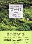 中国古典の知恵に学ぶ 菜根譚 ビジュアル版-電子書籍