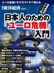 週刊東洋経済臨時増刊 日本人のための「ユーロ危機」入門-電子書籍