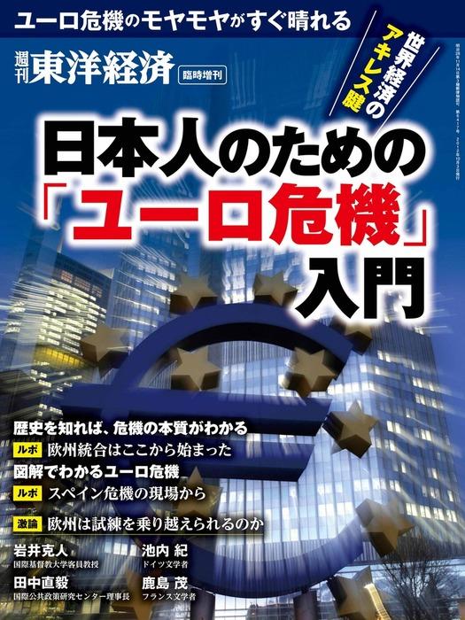 週刊東洋経済臨時増刊 日本人のための「ユーロ危機」入門拡大写真