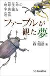 ファーブルが観た夢 地球生命の不思議な迷宮-電子書籍