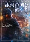 銀河帝国を継ぐ者-電子書籍