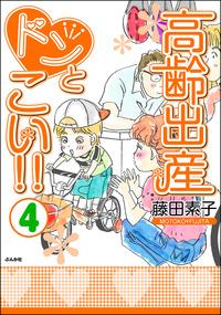 高齢出産ドンとこい!! 4巻-電子書籍