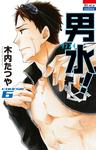 男水! 6巻-電子書籍