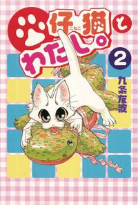 仔猫とわたし。 2-電子書籍