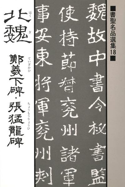 書聖名品選集(18)北魏 : 鄭義下碑・張猛龍碑-電子書籍