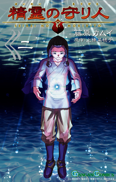 精霊の守り人 2巻-電子書籍-拡大画像