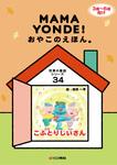親子の絵本。ママヨンデ世界の童話シリーズ こぶとりじいさん-電子書籍