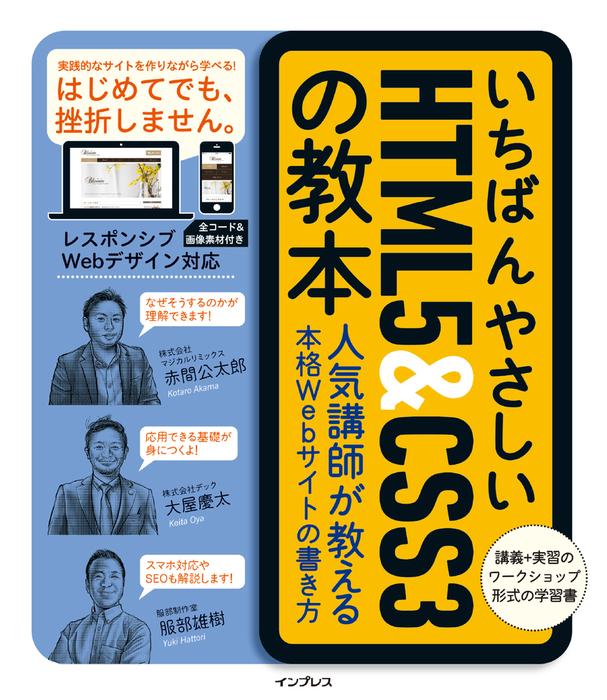 いちばんやさしいHTML5&CSS3の教本 人気講師が教える本格Webサイトの書き方拡大写真