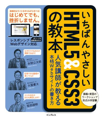 いちばんやさしいHTML5&CSS3の教本 人気講師が教える本格Webサイトの書き方-電子書籍