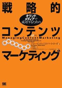 オウンドメディアで成功するための戦略的コンテンツマーケティング-電子書籍