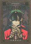 NECROMANCER(3)-電子書籍