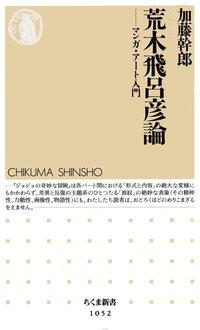 荒木飛呂彦論 ――マンガ・アート入門-電子書籍