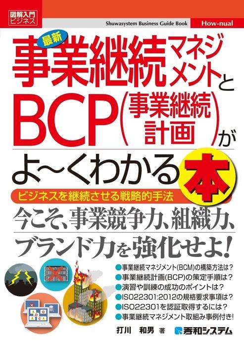 図解入門ビジネス 最新 事業継続マネジメントとBCP(事業継続計画)がよーくわかる本拡大写真
