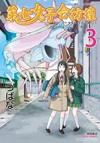 第七女子会彷徨(3)