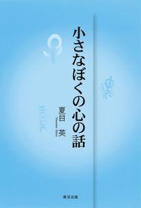 小さなぼくの心の話-電子書籍