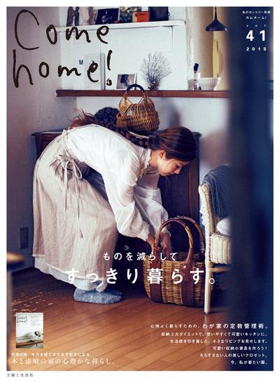 Come home! vol.41-電子書籍