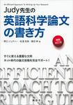 Judy先生の英語科学論文の書き方 増補改訂版-電子書籍