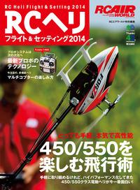 RCヘリ フライト&セッティング2014