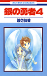 銀の勇者 4巻-電子書籍