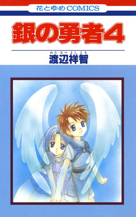 銀の勇者 4巻拡大写真