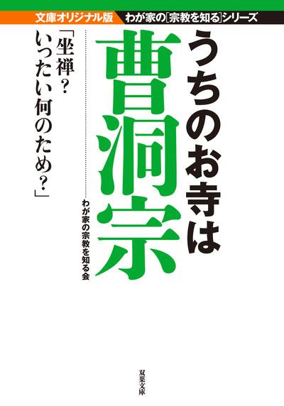 うちのお寺は曹洞宗-電子書籍