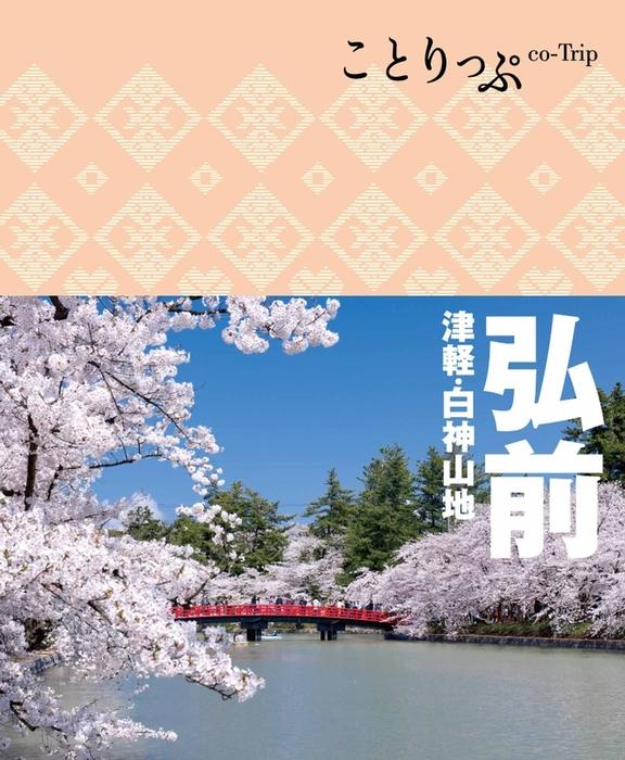 ことりっぷ 弘前 津軽・白神山地-電子書籍-拡大画像