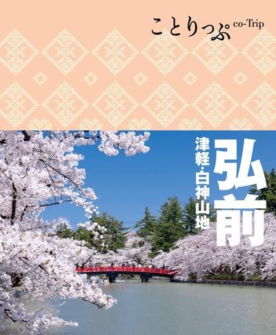 ことりっぷ 弘前 津軽・白神山地-電子書籍