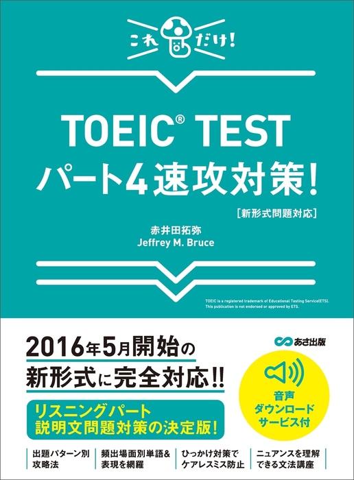 【新形式問題対応】これだけ! TOEIC TESTパート4速攻対策! 【音声ダウンロードサービス付】拡大写真