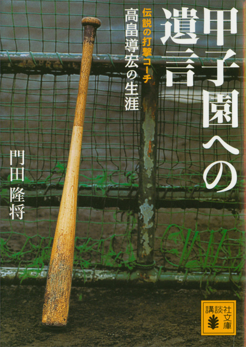 甲子園への遺言 伝説の打撃コーチ高畠導宏の生涯拡大写真