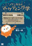 ノヤン先生のマーケティング学-電子書籍