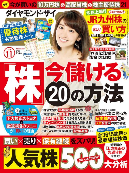 ダイヤモンドZAi 16年11月号-電子書籍-拡大画像