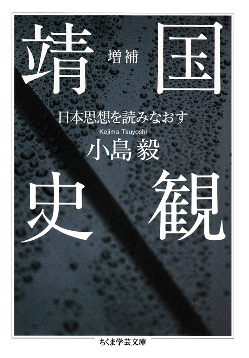 増補 靖国史観 ――日本思想を読みなおす拡大写真