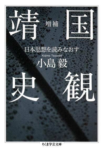 増補 靖国史観 ――日本思想を読みなおす-電子書籍