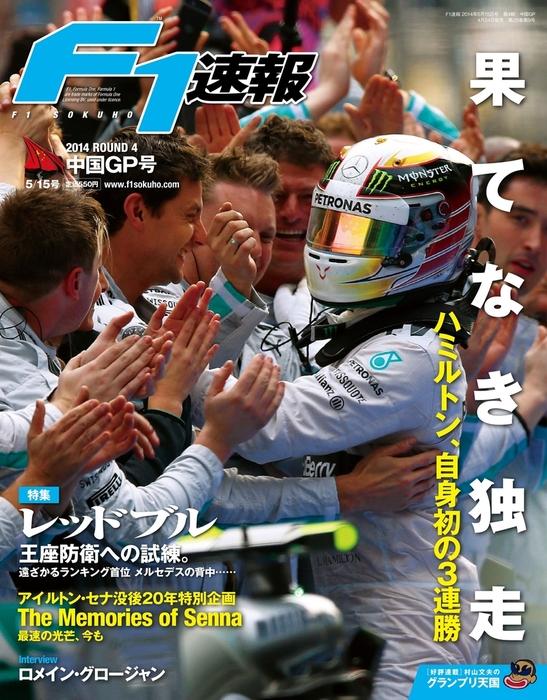 F1速報 2014 Rd04 中国GP号拡大写真