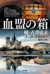 血盟の箱 続・古書店主-電子書籍