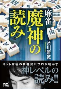 麻雀 魔神の読み-電子書籍