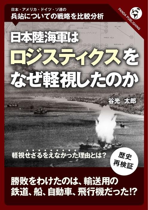 日本陸海軍はなぜロジスティクスを軽視したのか拡大写真