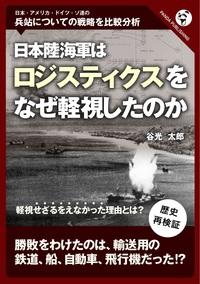 日本陸海軍はなぜロジスティクスを軽視したのか-電子書籍