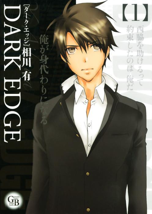 DARK EDGE (1)-電子書籍-拡大画像