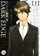 「DARK EDGE(幻冬舎コミックス漫画文庫)」シリーズ