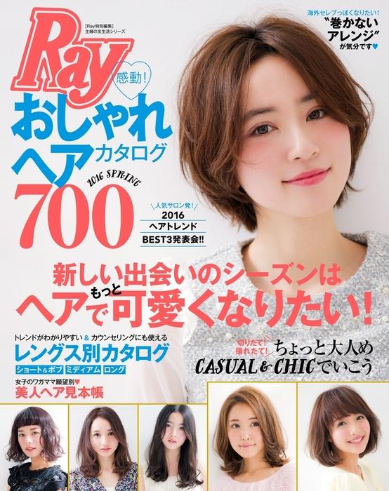 Ray特別編集 感動!おしゃれヘアカタログ700拡大写真