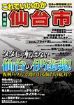 日本の特別地域 特別編集35 これでいいのか 宮城県 仙台市-電子書籍